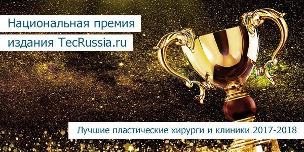Национальная премия TecRussia вручена доктору Нестерову в категории Пластика для мужчин