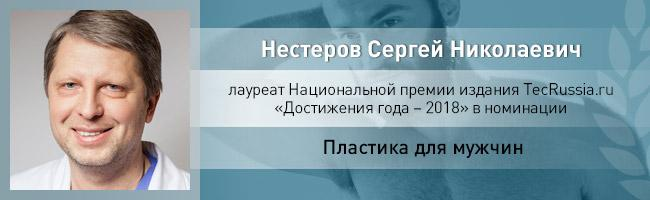 Доктор Нестеров - лучший пластический хирург России